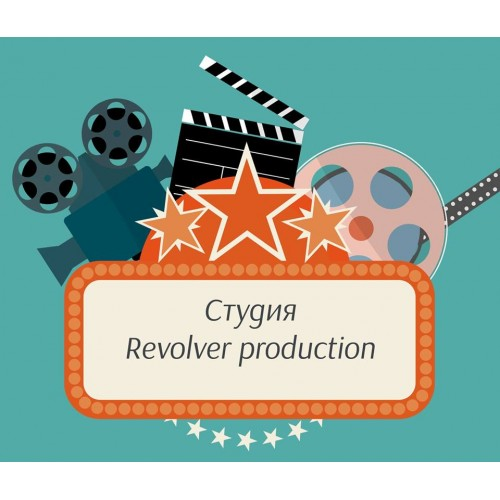 "Студия ""Revolver production"""