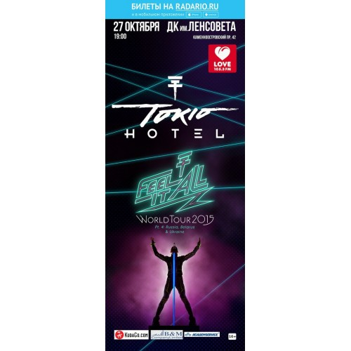 Концерт группы TOKIO HOTEL (Санкт-Петербург, в рамках World Tour 2015)